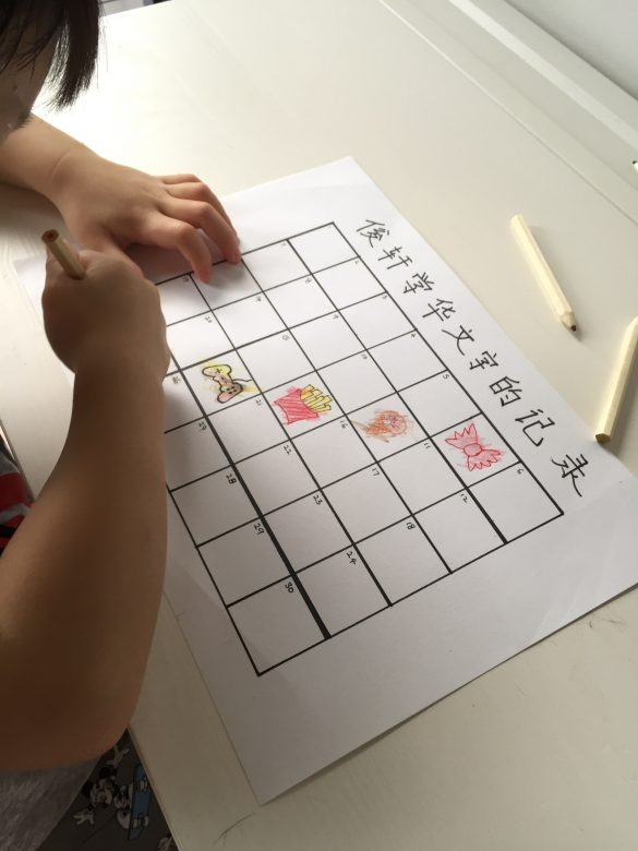 Simple motivational reward tracker for toddlers